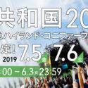 【レポ&セトリ】欅坂46ライブ「欅共和国2019」7/5@富士急ハイランドを解説