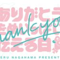 【レポ&セトリ】長濱ねる卒業「ありがとうをめいっぱい伝える日」7/30幕張