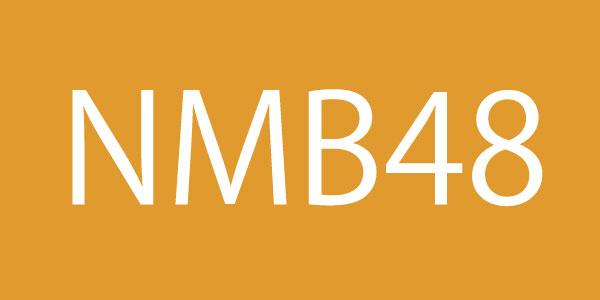 元NMB48